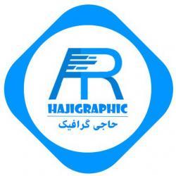 کانال حاجی گرافیک