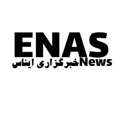 کانال خبرگزاری ایناس