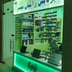 کانال پردیس رایان سبز