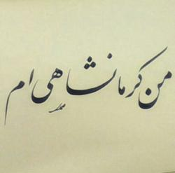 کانال کرد کرمانشاه