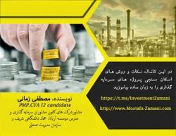 کانال Zamani-Investment