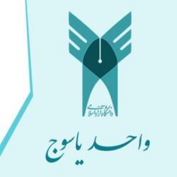 کانال دانشگاه آزاد یاسوج