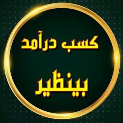 کانال کسب درآمد بینظیر