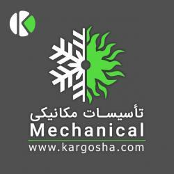 کانال تاسیسات مکانیکی | کارگشا