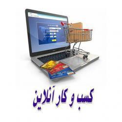کانال کسب و کار آنلاین