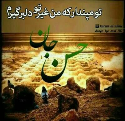 کانال مدافع چادر زینب