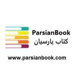 کانال کتاب پارسیان
