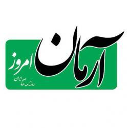 کانال روزنامه آرمان