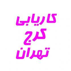 کانال کاریابی کرج تهران