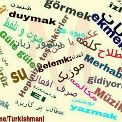 کانال آموزش زبان ترکی