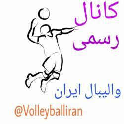 کانال اخبار والیبال ایران