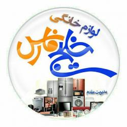 کانال لوازم خانگی خلیج فارس