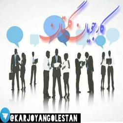 کانال کارجویان گلستان
