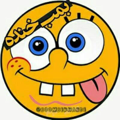 کانال بمب جوک و شادی و خنده