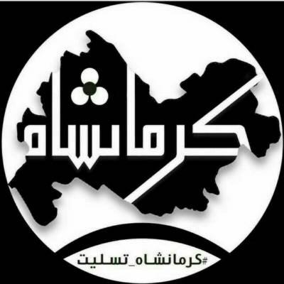 کانال اخبار کرمانشاه