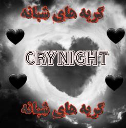 کانال گریه های شبانه