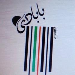 کانال رسانه جامع بابادی