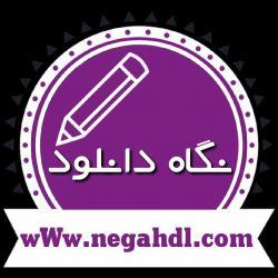 کانال negahdl.com