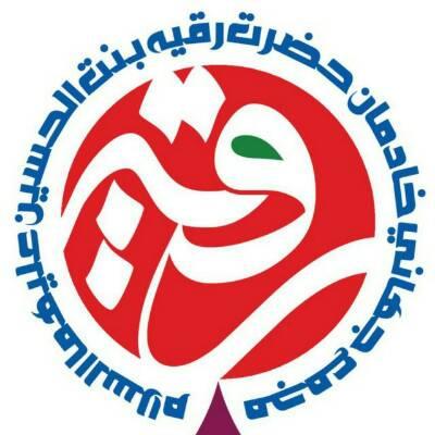 کانال مجمع جهانی حضرت رقیه