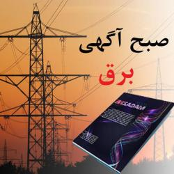 کانال صبح آگهی - تخصصی برق