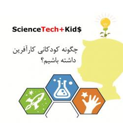کانال کودک کارآفرین و خلاق
