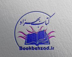 کانال فروشگاه کتاب بهزاد
