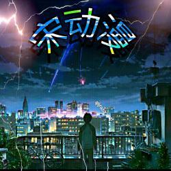 کانال گروه رسمی Song_Anime