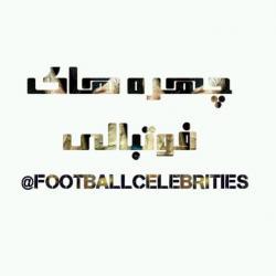 کانال سلبریتی های فوتبال