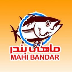 کانال فروشگاه ماهی بندر