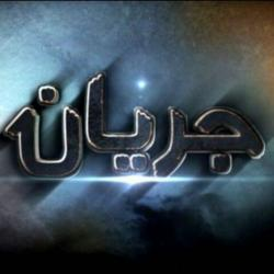 کانال برنامه تلویزیونی جریان