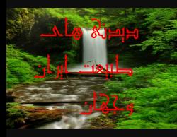 کانال دیدنیهای طبیعت ایران