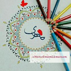کانال منو امام زمانم