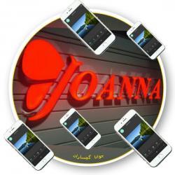 کانال جوآنا / پوشاک مارک