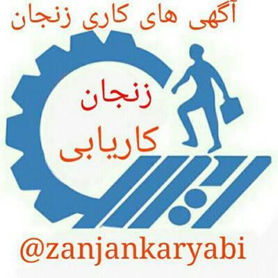 کانال زنجان کاریابی