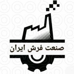 کانال صنعت فرش ایران