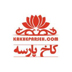 کانال مجموعه کاخ پارسه