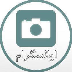 کانال سرگرمی ایلاسگرام