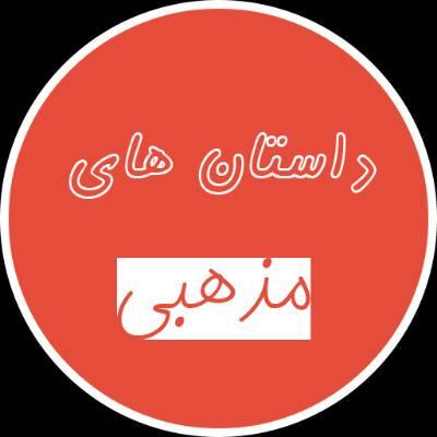 کانال داستانهای ناب خواندنی