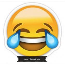 کانال بخند دنیا مال ماست