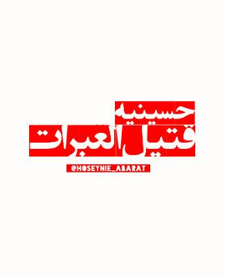 کانال حسینیه قتیل العبرات