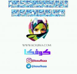 کانال حجاب کوفکا