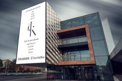 کانال نما/facade