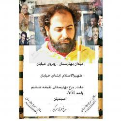کانال حامد امجدیان