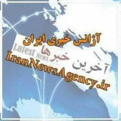 کانال آژانس خبری ایران