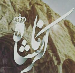 کانال کرمانشاه 19_29