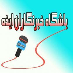 کانال باشگاه خبرنگاران ایذه