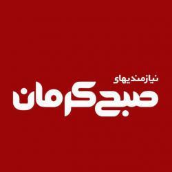 کانال راهنمای صبح کرمان