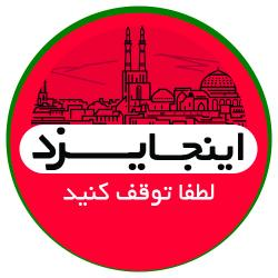 کانال اینجا یزد - شهر من