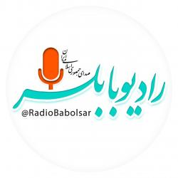 کانال رادیو بابلسر