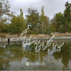 کانال روستای تفک